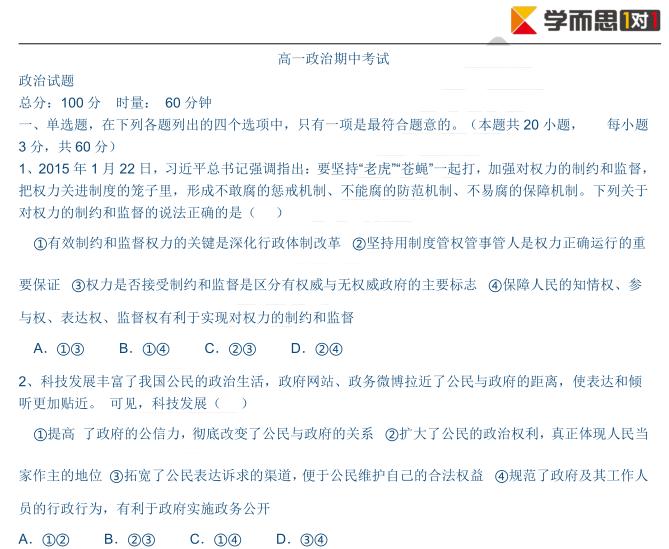 2019年深圳高一政治期中模拟试卷及答案(三)