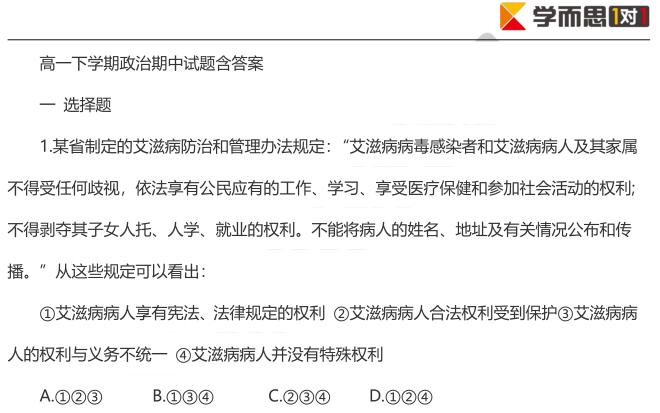 2019年深圳高一政治期中模拟试卷及答案(四)