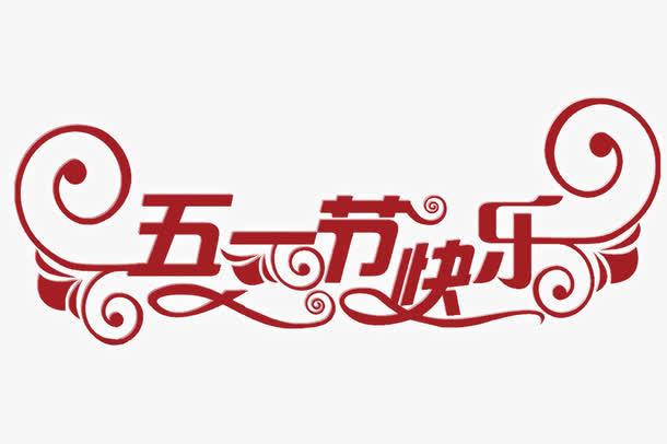 2019年五一劳动节作文200字5篇
