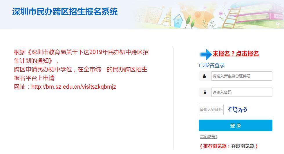 深圳百合外国语学校网上报名系统