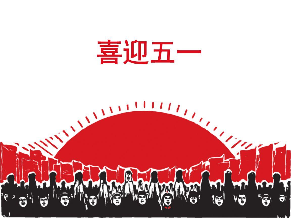 2019年五一劳动节作文600字8篇