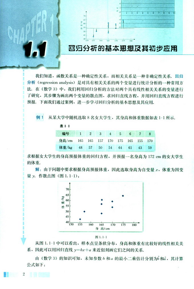 深圳高中数学选修1-2回归分析的基本思想及其初步应用