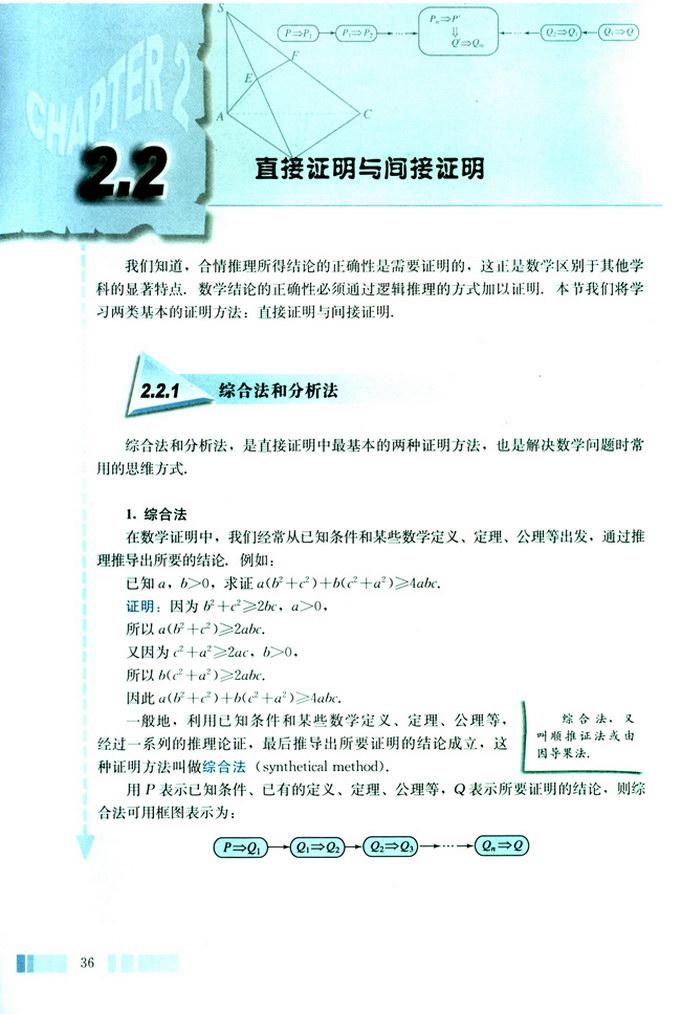 深圳高中数学选修1-2直接证明与间接证明