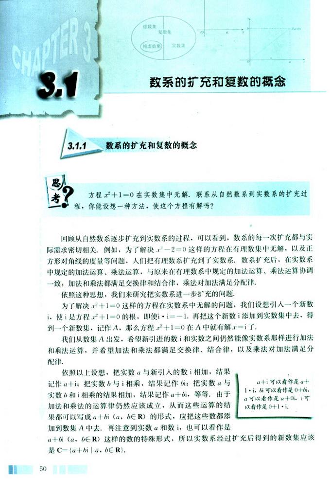 深圳高中数学选修1-2数系的扩充和复数的概念