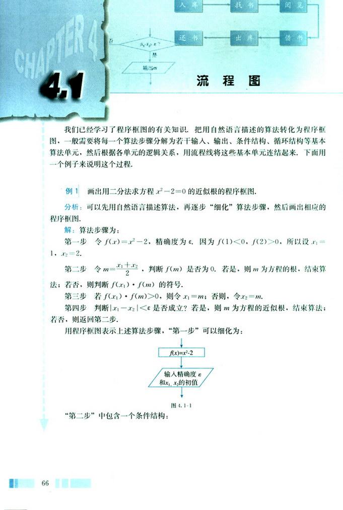 深圳高中数学选修1-2流程图