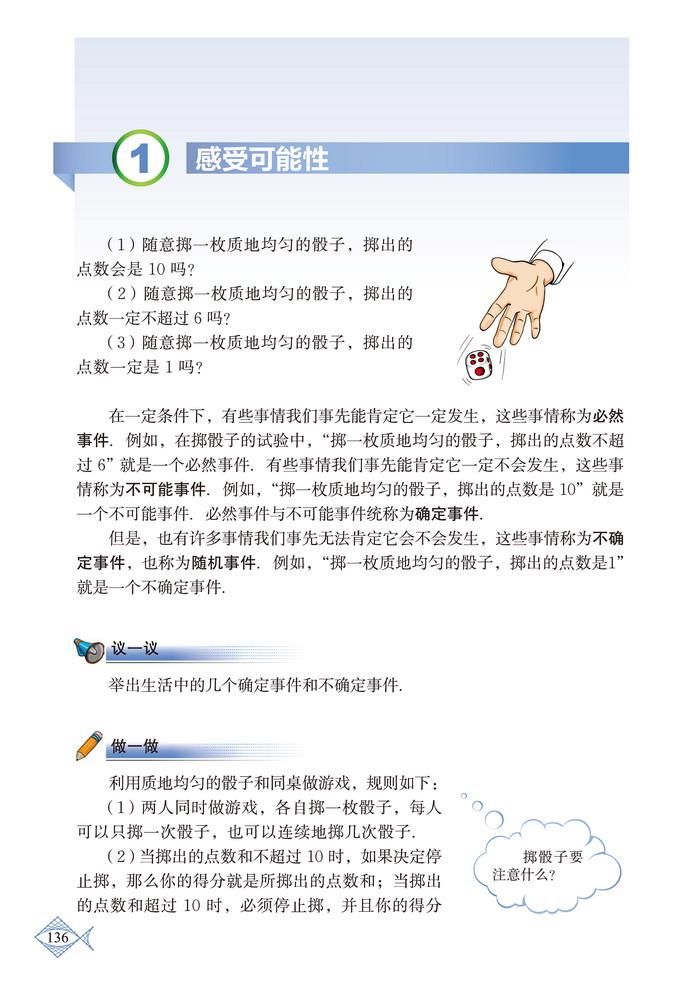 深圳七年级下册数学感受可能性
