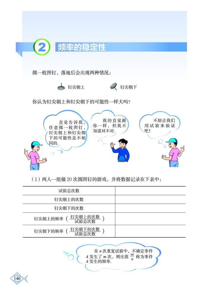 深圳七年级下册数学频率的稳定性