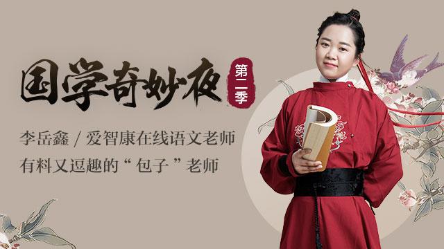 北京学而思爱智康banner-3