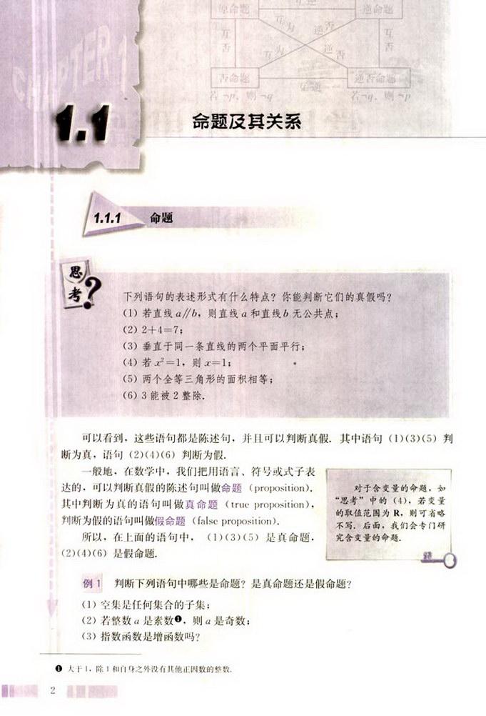 深圳高中数学选修2-1命题及其关系