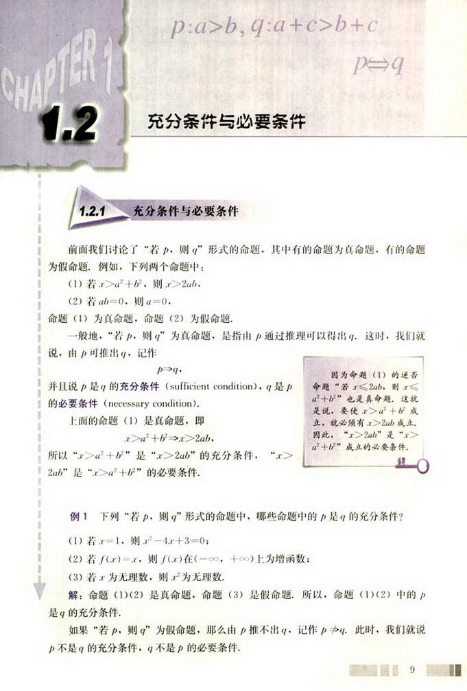 深圳高中数学选修2-1充分条件与必要条件