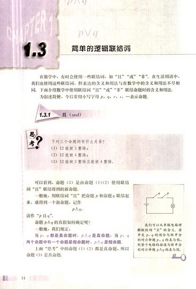 深圳高中数学选修2-1简单的逻辑联结词