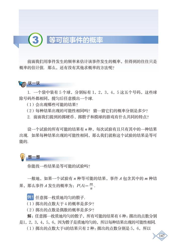 深圳七年级下册数学等可能事件的概率