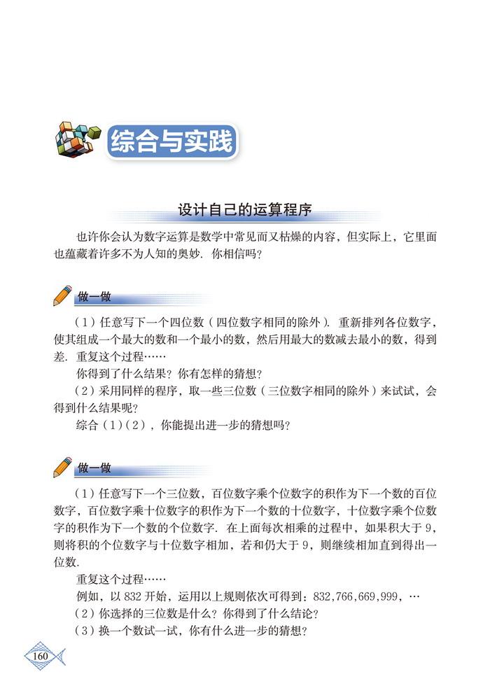 深圳七年级下册数学设计自己的运算程序