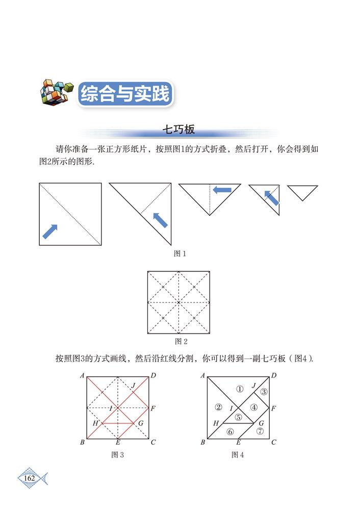 深圳七年级下册数学综合与实践