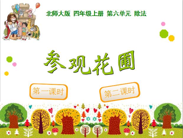 深圳四年级上册数学参观花圃知识点