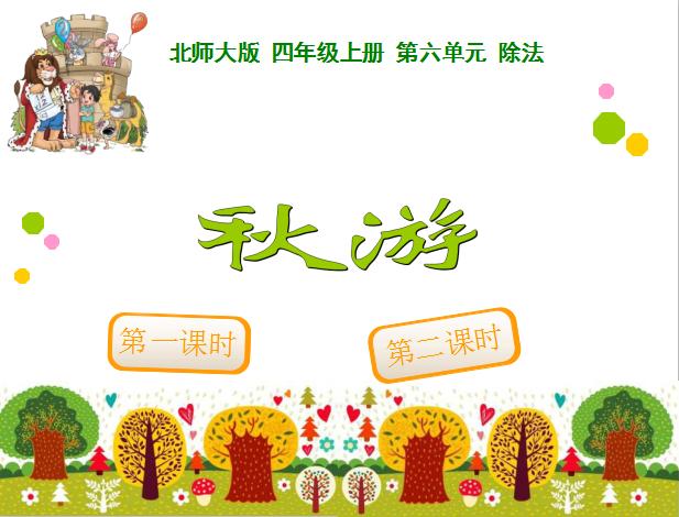 深圳四年级上册数学秋游知识点
