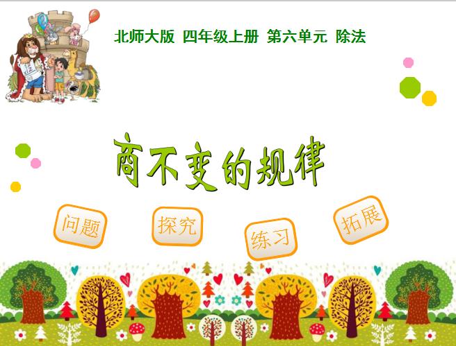 深圳四年级上册数学商不变规律知识点