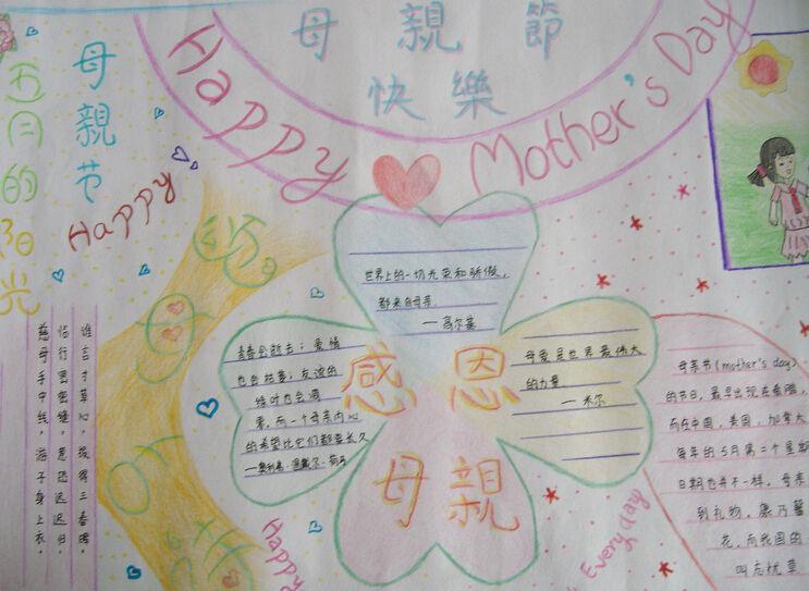 2019年四年级母亲节手抄报3张
