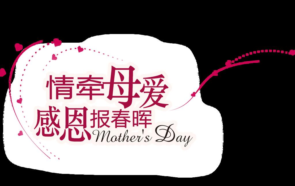 2019年母亲节英语手抄报内容高二