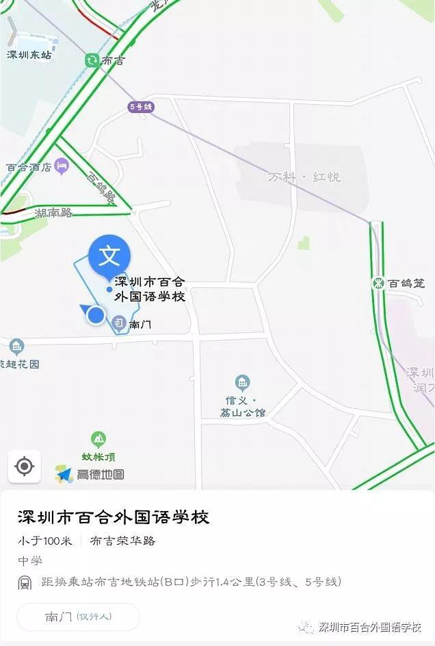 2019年深圳市百合外国语学校校园体验活动开始了