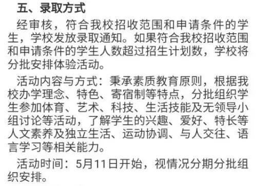 2019年深圳百合外国语学校招生方式