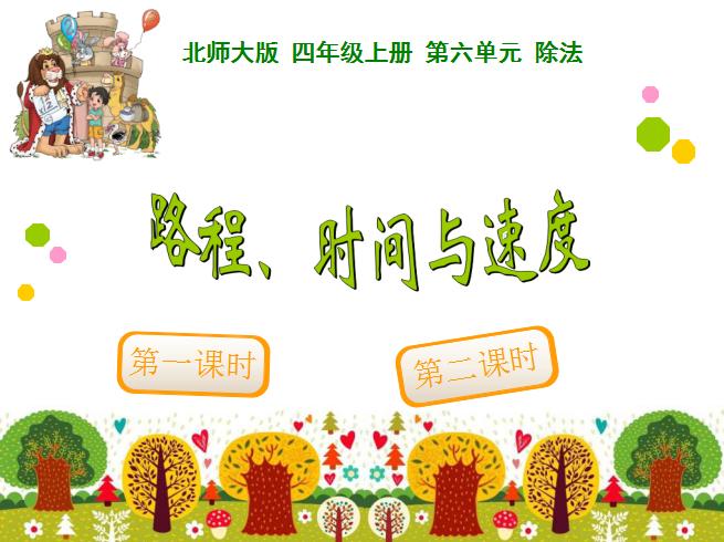 深圳四年级上册数学商路程、时间与速度知识点