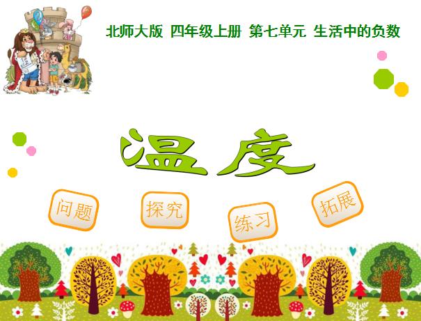 深圳四年级上册数学买温度知识点