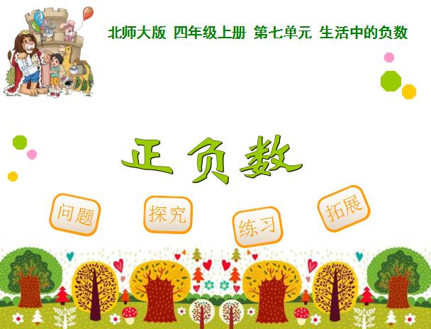 深圳四年级上册数学正负数知识点