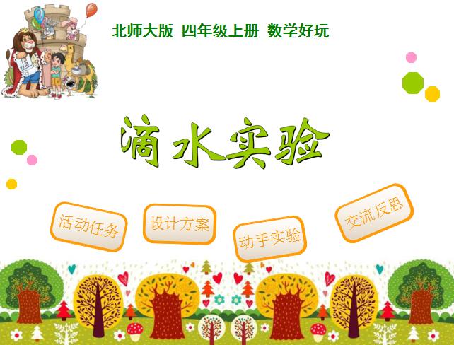 深圳四年级上册数学滴水实验知识点
