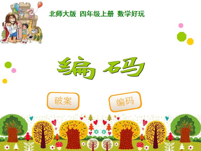 深圳四年级上册数学编码知识点