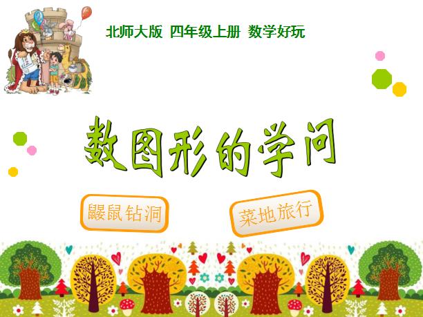 深圳四年级上册数学数图形的学问知识点