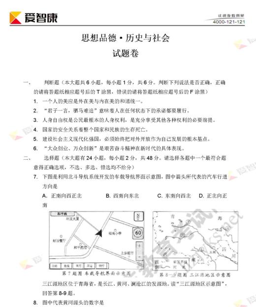 2018年杭州中考思想品德・历史与社会试题和答案