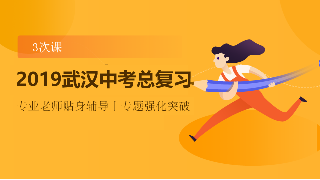 2019武汉中考总复习短期课