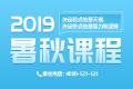 2019暑秋课程