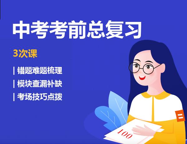 2019中考总复习