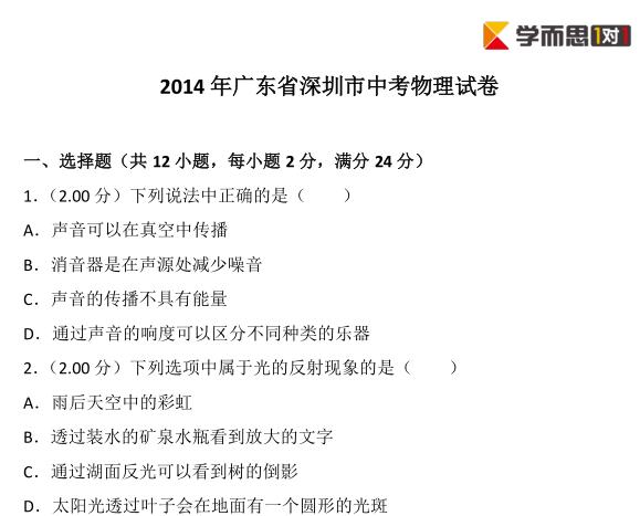2014年深圳中考物理试卷及答案
