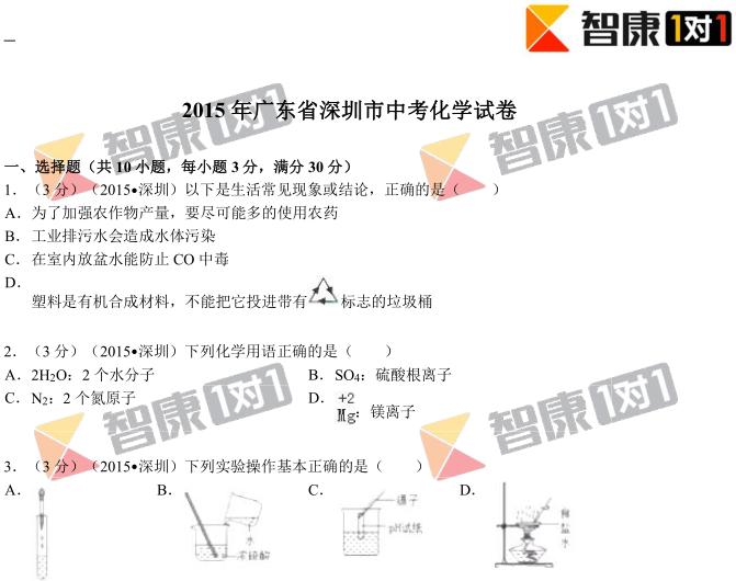 2015年深圳中考化学试卷及答案
