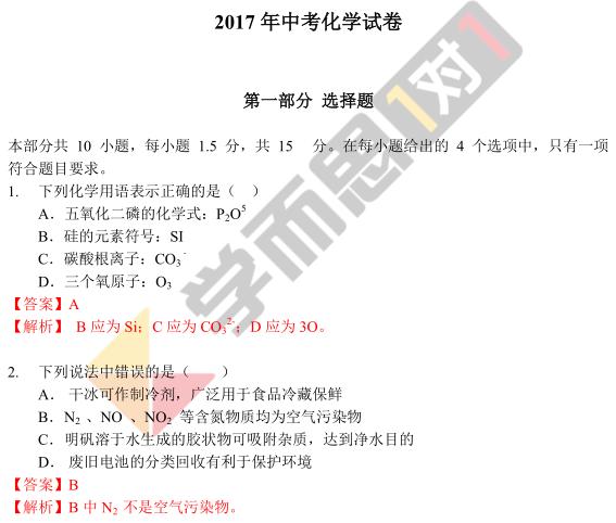 2017年深圳中考化学试题及答案