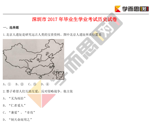 2017年深圳中考历史试题及答案