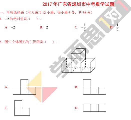 2017年深圳中考数学试题及答案