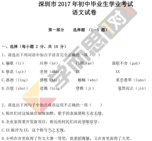2017年深圳中考语文试题及答案