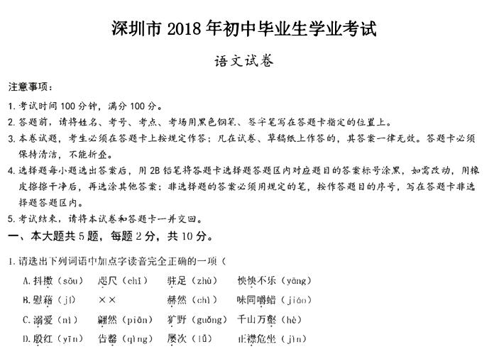 2018年深圳中考语文试题及答案