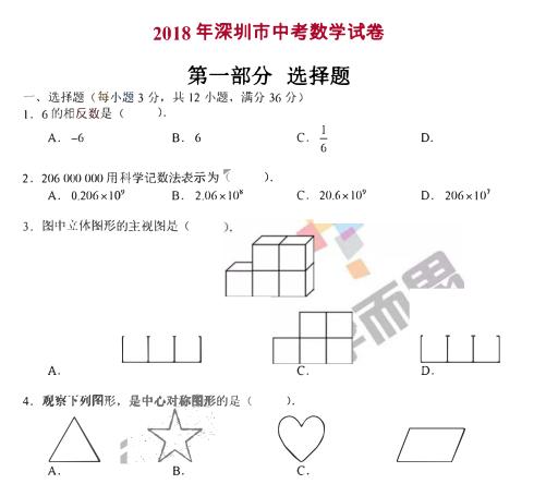 2018年深圳中考数学试题及答案