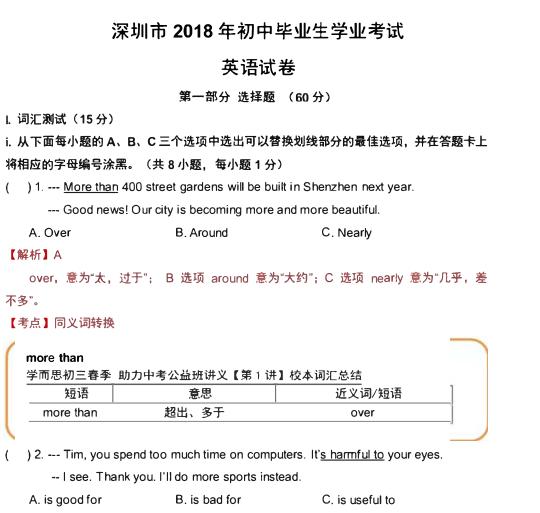 2018年深圳中考英语试题及答案