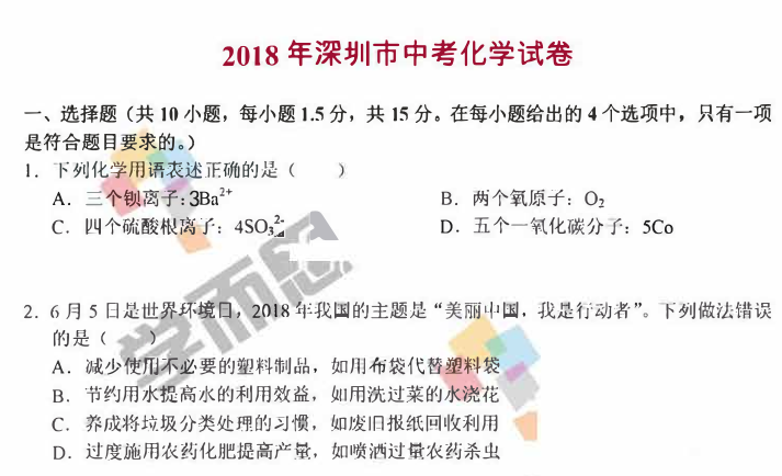2018年深圳中考化学试题及答案