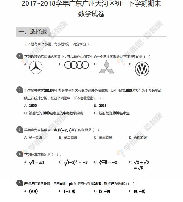 2017_2018学年广东广州天河区初一下学期期末数学试卷