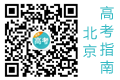 北京高考指南