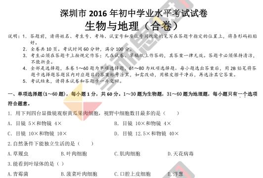 2016年深圳初二生地会考试卷及答案