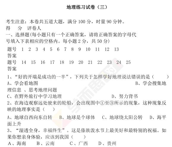 2019年深圳初二生地会考模拟试卷及答案(卷三)