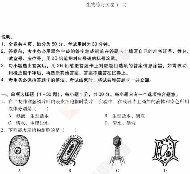 2019年深圳初二生物会考模拟试卷及答案(三)